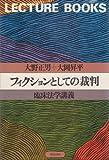 フィクションとしての裁判―臨床法学講義 (1979年) (Lecture books)