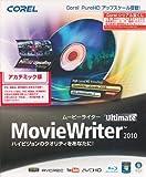 MovieWriter Ultimate 2010 アカデミック版