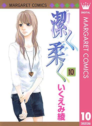 潔く柔く 10 (マーガレットコミックスDIGITAL)