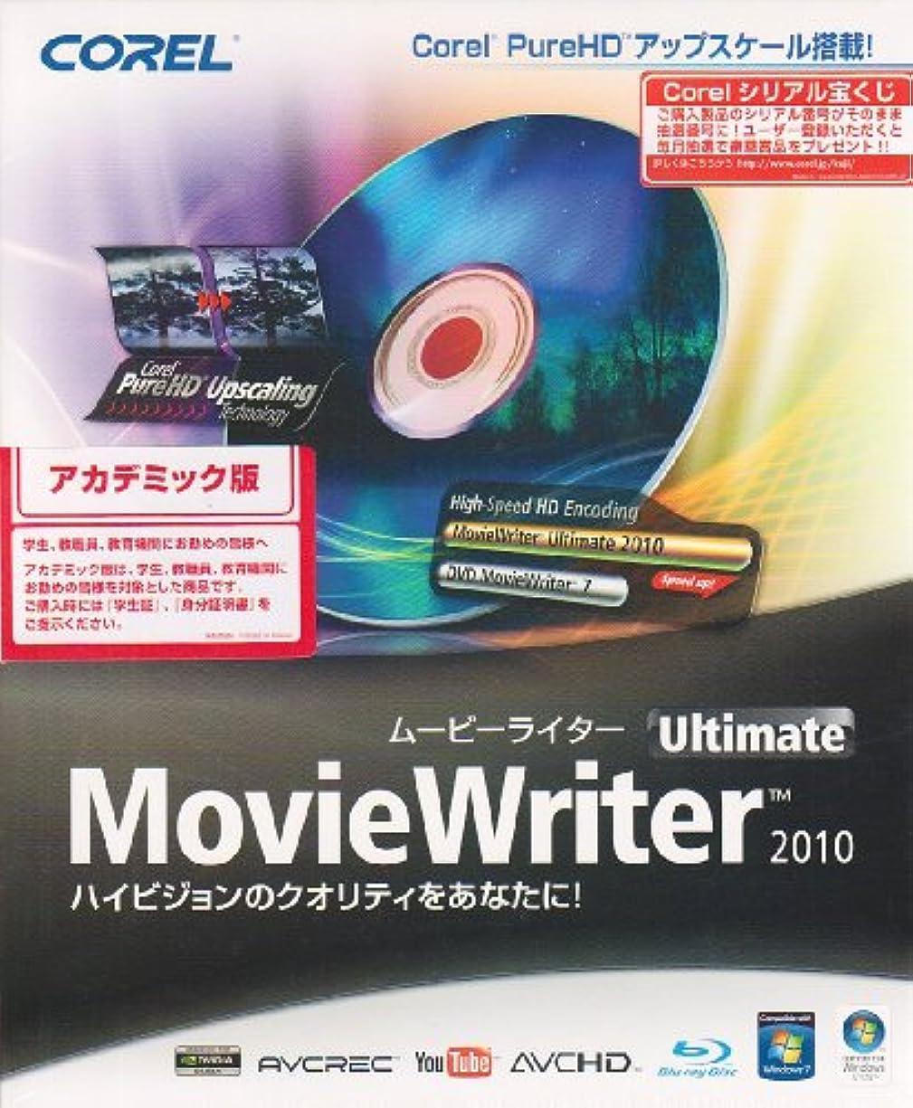 刈り取るに対して講堂MovieWriter Ultimate 2010 アカデミック版
