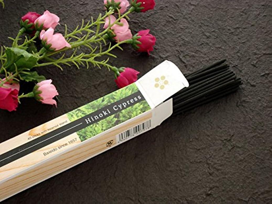 フォーラムうっかりスズメバチ梅栄堂のお香 Hinoki Cypress (檜)