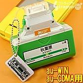 くり返し使える 電池交換式JR山手線 駅名標携帯充電器(au用/秋葉原)