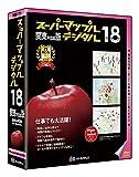 スーパーマップル・デジタル 18関東甲信越版