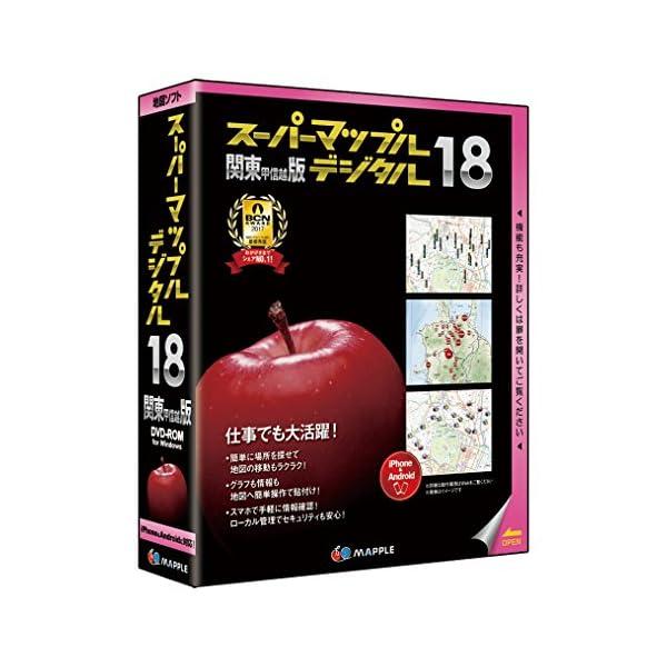 スーパーマップル・デジタル 18関東甲信越版の商品画像