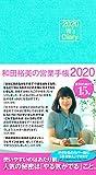 2020 W's Diary 和田裕美の営業手帳2020(ブルー)