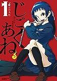 じごくあね(1) (サンデーGXコミックス)