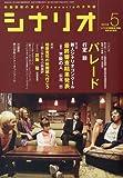 シナリオ 2010年 05月号 [雑誌]