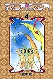 ティンク☆ティンク(4) (ウィングス・コミックス)