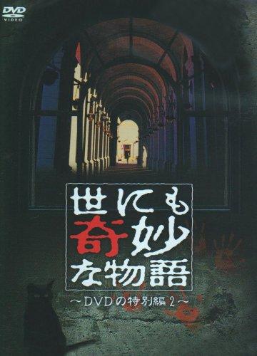 世にも奇妙な物語 DVDの特別編2の詳細を見る