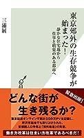 三浦 展 (著)(1)新品: ¥ 907ポイント:28pt (3%)10点の新品/中古品を見る:¥ 907より