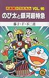 大長編ドラえもん (Vol.16) (てんとう虫コミックス)