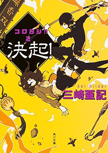 決起! コロヨシ!! (2) (角川文庫)の詳細を見る