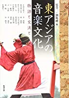 東アジアの音楽文化―物語と交流と (アジア遊学170)