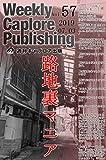 週刊キャプロア出版(第57号):路地裏マニア