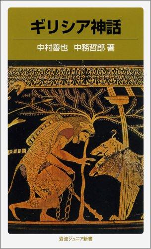 ギリシア神話 (岩波ジュニア新書 (40))の詳細を見る