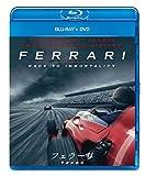 フェラーリ ~不滅の栄光~ ブルーレイ+DVDセット[Blu-ray/ブルーレイ]