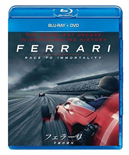 フェラーリ ~不滅の栄光~ ブルーレイ+DVDセット [Blu-ray]