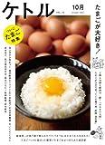 ケトル Vol.15  2013年10月発売号 [雑誌]