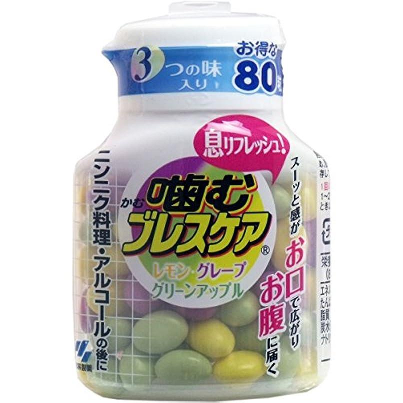 シソーラスランドマークきらきら噛むブレスケア 80粒ボトル アソート ×2セット
