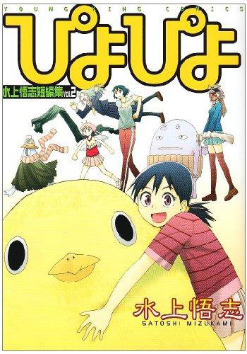 ぴよぴよ―水上悟志短編集 (ヤングキングコミックス)の詳細を見る