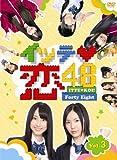 イッテ恋48 VOL.3【初回限定版】 [DVD]