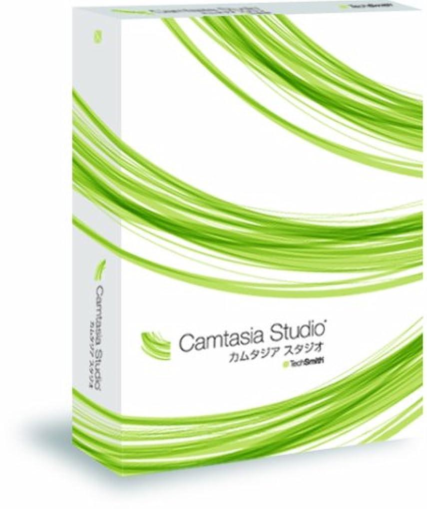 かりてインタビュー抹消Camtasia Studio 6 パッケージ