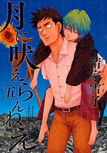 月に吠えらんねえ(5) (アフタヌーンコミックス)の詳細を見る