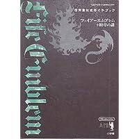 ファイアーエムブレム 紋章の謎 任天堂公式ガイドブック