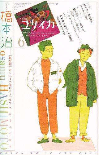 ユリイカ2010年6月号 特集=橋本治 『桃尻娘』から『リア家の人々』まで…無限遠の小説家の詳細を見る