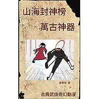 Summoning Weapons of Terra Ocean VOL 20: Traditional Chinese Comic Manga Edition (Summoning Weapons of Terra Ocean Comic Manga Edition) (English Edition)