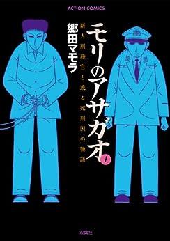 [郷田マモラ]のモリのアサガオ : 1 (アクションコミックス)