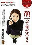 この人この世界 (2009年2-3月) (NHK知るを楽しむ (月))