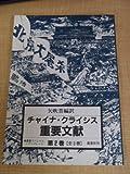 チャイナ・クライシス重要文献 (第2巻) (蒼蒼スペシャル・ブックレット)