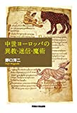中世ヨーロッパの異教・迷信・魔術