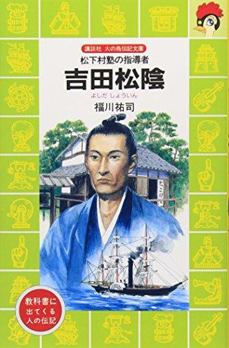 吉田松陰―松下村塾の指導者 (講談社 火の鳥伝記文庫)