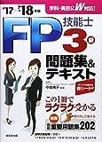 FP技能士3級 問題集&テキスト〈'17→'18年版〉