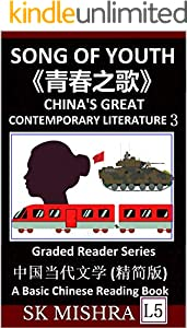 Song of Youth: China's Great Contemporary Literature 3, Qingchun zhi ge, Famous Chinese Novels, Learn Mandarin Fast, Improve Vocabulary (Simplified Characters, ... Graded Reader Level 5) (English Edition)