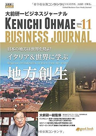 大前研一ビジネスジャーナル No.11(日本の地方は世界を見よ!イタリア&世界に学ぶ地方創生) (大前研一books(NextPublishing))