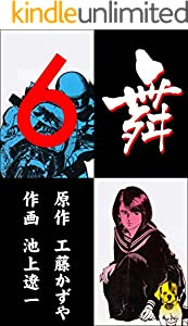 舞 MAI 6
