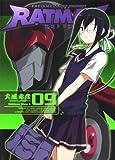 RATMAN (9) (角川コミックス・エース 152-10)