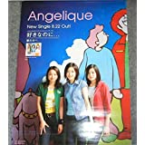 ポスターAngelique(アンジェリーク)好きなのに…夢の中へ