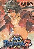 戦国BASARA2(2)<戦国BASARA2> (電撃コミックス)