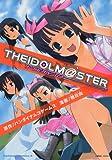 アイドルマスター (角川コミックス・エース 186-1) 画像