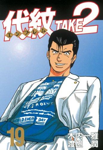 代紋<エンブレム>TAKE2(19) (ヤングマガジンコミックス)