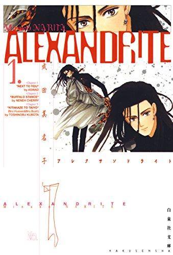 ALEXANDRITE〈アレクサンドライト〉 1 (白泉社文庫)