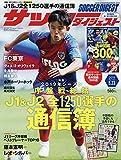 サッカーダイジェスト 2019年 5/23 号 [雑誌]