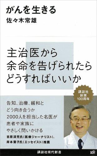 がんを生きる (講談社現代新書)