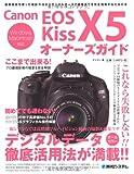 CanonEOS KissX5オーナーズガイド