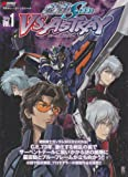 機動戦士ガンダムSEED VS ASTRAY Vol.1 (電撃ムックシリーズ 電撃ホビーブックス  電撃ホビーマガジンスペシャル)
