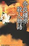 奈良橿原殺人物語 (ジョイ・ノベルス)